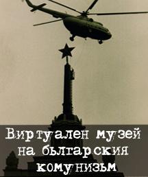 Виртуален музей на българския комунизъм